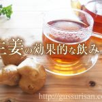体を温める、生姜の効果的な飲み方