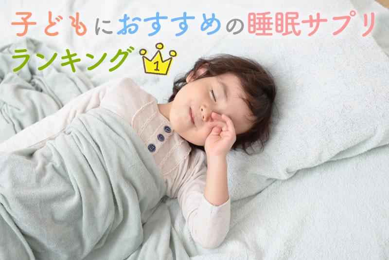 子供におすすめの睡眠サプリ。不眠症に悩むお子さんには睡眠薬よりサプリが安心です。