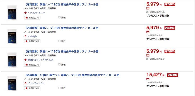 潤睡ハーブを安く買う方法を調べました。アマゾン?楽天?メルカリ?どこが1番安い?
