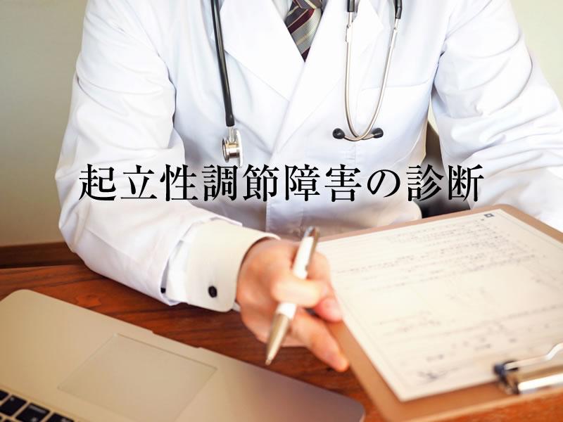 起立性調節障害の診断基準